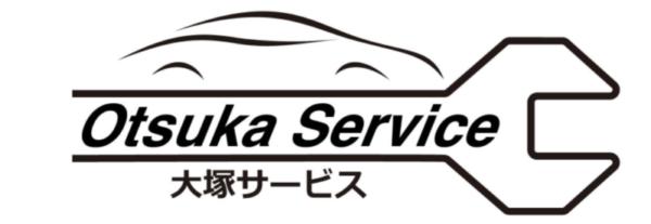 大塚サービス